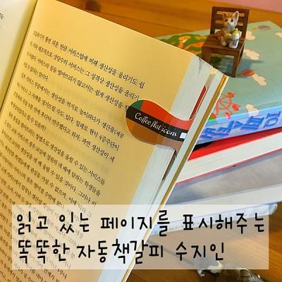 [자동책갈피수지인] 커피