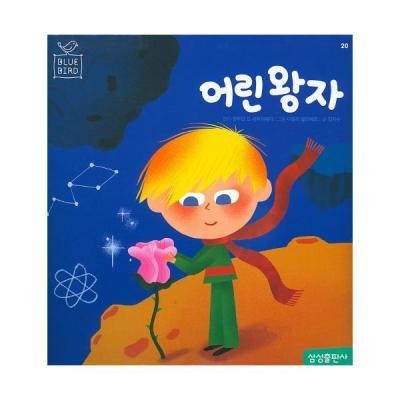 [삼성출판사] 어린 왕자 [Blue Bird(블루 버드) 20 ]