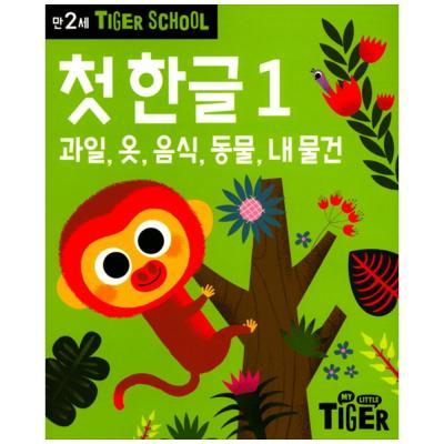 [삼성출판사] Tiger School 만2세 첫 한글. 1