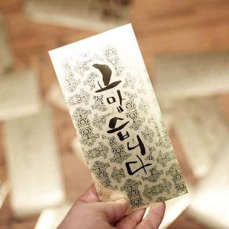 용돈봉투 2장세트