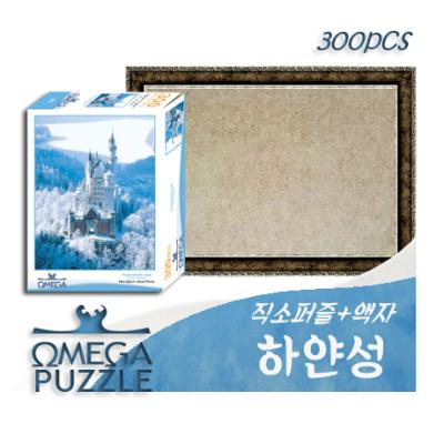 [오메가퍼즐] 300pcs 직소퍼즐 하얀성 307+액자