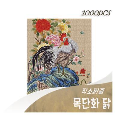 [비앤비퍼즐] 1000PCS 직소 목단화 닭 PL1370