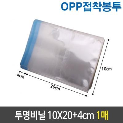 OPP 접착 투명 비닐 봉투 10x20+4cm 1장