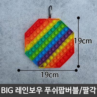 BIG 푸쉬팝버블 레인보우푸쉬팝 실리콘보드게임/팔각