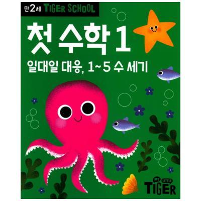 [삼성출판사] Tiger School 만2세 첫 수학. 1
