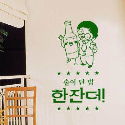 il722-술이단밤한잔더_그래픽스티커