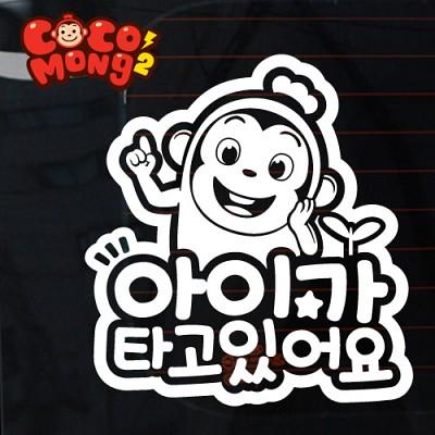 [아빠곰스티커]코코몽_01
