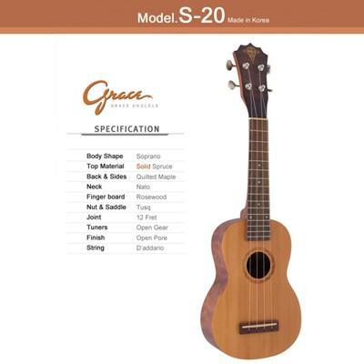 그레이스 우쿠렐레 S-20 (Grace Ukulele) 소프라노 바디 우쿨렐레 (Soprano Body)
