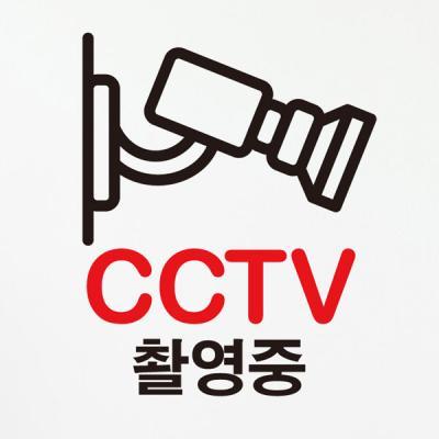 생활스티커_카메라 CCTV촬영중