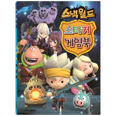 [학산문화사] 스낵월드 스티커 게임북