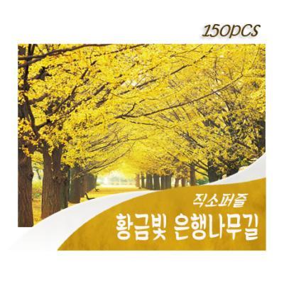 [비앤비] 150 직소 황금빛 은행나무길 PL150-26