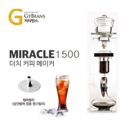 미라클 더치커피기구 15인용1500ml(영구탬퍼필터포함)
