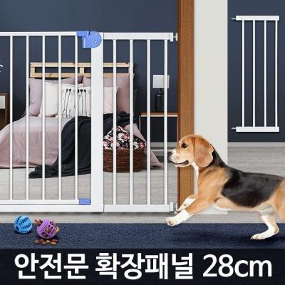 안전문 확장패널 28cm 강아지 현관 칸막이 애견울타리