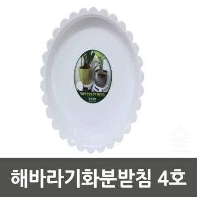 해바라기화분받침 4호
