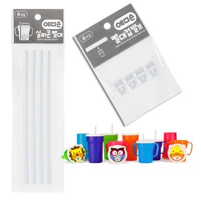 에디슨 빨대컵 실리콘 빨대/밸브 택1
