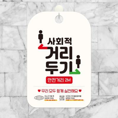 마스크 안내 문구 안내판 표지판 팻말 제작 CHA104