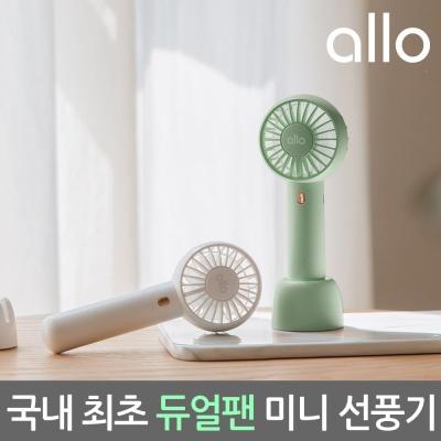 알로코리아 휴대용 미니 선풍기 듀얼팬 F2 손풍기