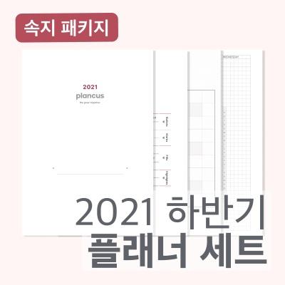 2021 하반기 플래너 속지 세트 A5