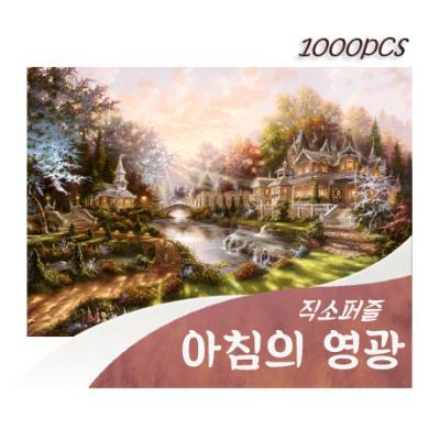 [비앤비퍼즐] 1000PCS 직소 아침의 영광 PL1292