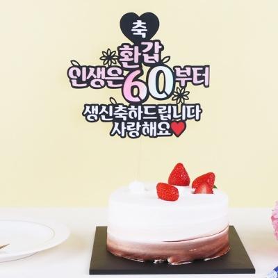생일 환갑 케이크토퍼 13종 갓샵 칠순 케익 축하 토퍼