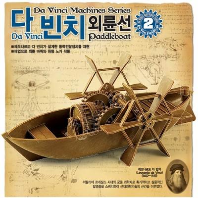 (아카데미과학 ACAA462) 다빈치 외륜선 (18130) (과학교재)