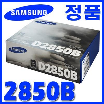 삼성 정품 ML-D2850B D2850 2850B 2850 MLD2850B ML2850B ML2850 ML-2450/2581DK/2851DK/2852DK