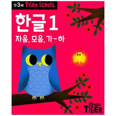 [삼성출판사] Tiger School 만3세 한글. 1