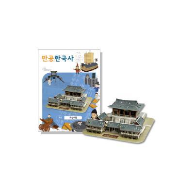 만공한국사 입체퍼즐 - 조선 도산서원
