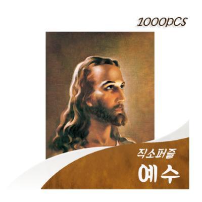 [비앤비퍼즐] 1000PCS 직소 예수 PL1282