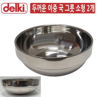 DK 스텐레스 두꺼운 이중 국그릇 대접 10 소형 2개