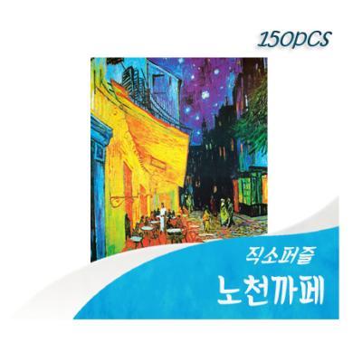 [비앤비퍼즐] 150PCS 직소 노천까페 PL116