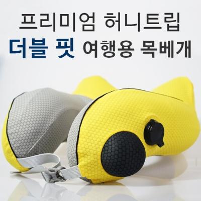 프리미엄 목베개 더블핏 여행용 목베개