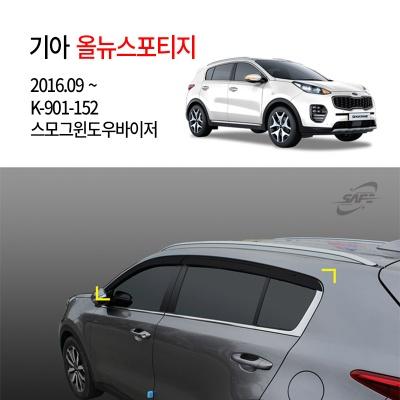 [경동] K901-152 올뉴스포티지 스모그 썬바이저
