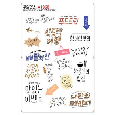 A1968-꾸밈인스스티커_맛집레터링01