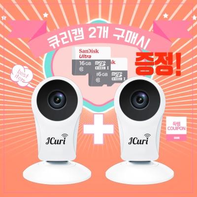 [큐리캠2대세트+SD카드16GB포함]홈카메라 홈CCTV 홈캠