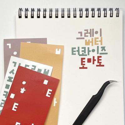 [프롬하오팅] 손글씨 한글 스티커