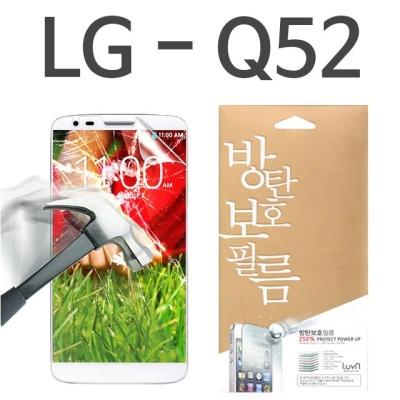 LG Q52 8H 방탄보호필름 Q520