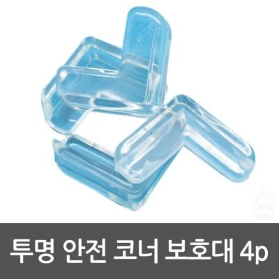 투명 안전 코너 보호대 4P 0129 모서리 코너보호
