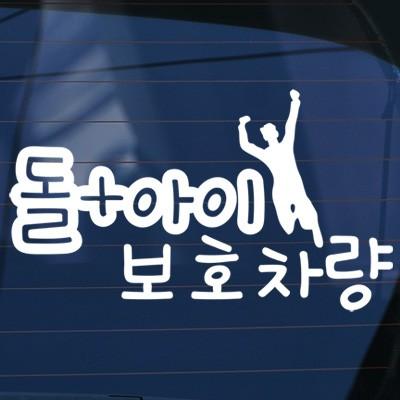 돌아이 보호차량 - 초보운전스티커(100)