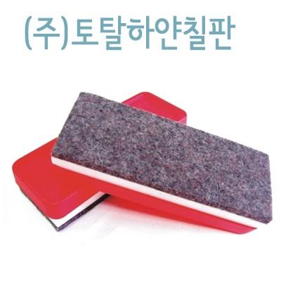 토탈하얀칠판 소모품 보드지우개 [00049357]