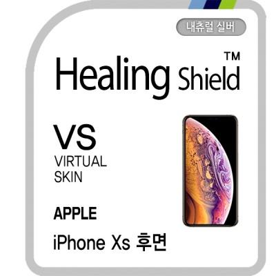 아이폰Xs 내츄럴 실버 후면보호필름 1매(케이스형)