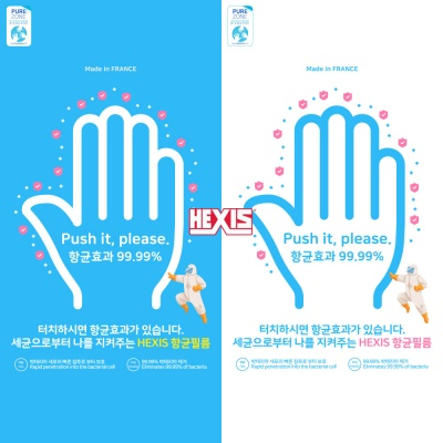HEXIS 항균필름 코로나19 예방/항균 터치 포스터 중형