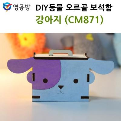영공방 DIY동물 오르골 보석함 강아지 (CM871)