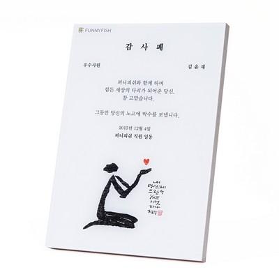 [퍼니피쉬] 이철수 감사패(주문제작) - 당신께
