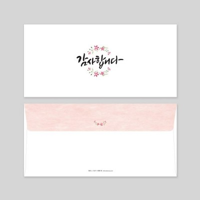[앳원스]캘리그라피 감사 용돈 축의금봉투 4매