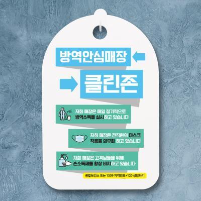 코로나 안내판_101_방역안심매장 클린존 01