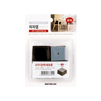 [아트사인] 의자캡(사각/갈색)테프론1172 [개/1] 388453