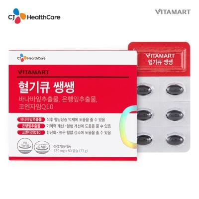[CJ헬스케어] 비타마트 매일습관 혈기큐 쌩쌩 60캡슐