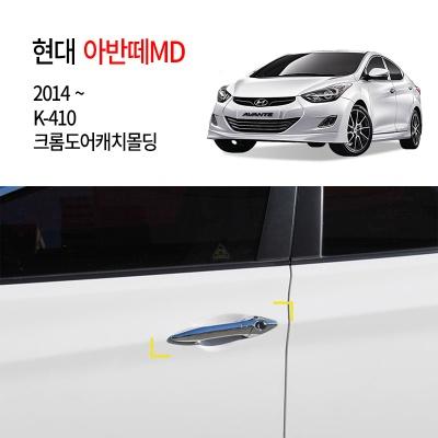 [경동] K410 도어캐치몰딩 2014아반떼MD고급전용