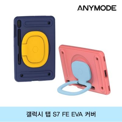 애니모드 갤럭시 탭S7 FE 에바(EVA)커버(T735/T736)